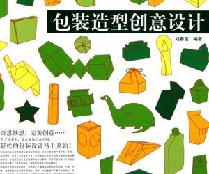 《包装造型创意设计》扫描版[PDF]