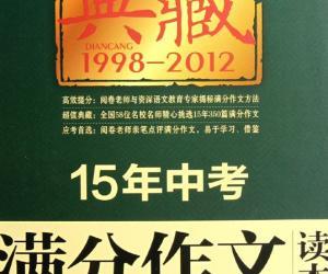 《15年中考满分作文读本》扫描版[PDF]