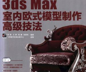 《3ds Max室内欧式模型制作高级技法》彩图版[PDF]