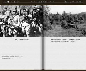 《金日成回忆录-与世纪同行中文版》插图版[PDF]
