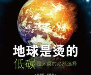 《地球是烫的》扫描版[PDF]