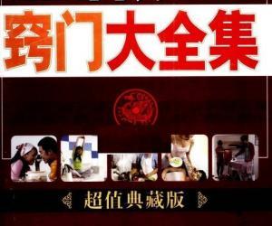 《生活妙招窍门大全集》扫描版[PDF]