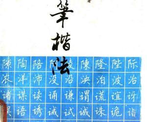 《硬笔楷法》扫描版[PDF]