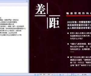 《差距:中国一流企业离世界一流企业有多远》扫描版[PDF]