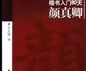 《楷书入门80天--颜真卿》扫描版[PDF]