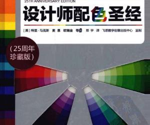 《设计师配色圣经  25周年珍藏版》全彩版[PDF]