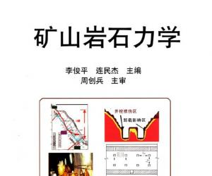 《矿山岩石力学》扫描版[PDF]