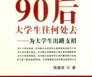 《90后大学生往何处去——为大学生出路支招》扫描版[PDF]