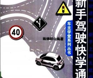《新手驾驶快学通》扫描版[PDF]