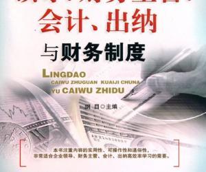 《领导、财务主管、会计、出纳与财务制度》扫描版[PDF]