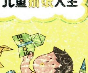 《儿童折纸大全》扫描版[PDF]