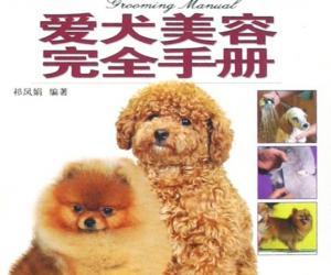 《爱犬美容完全手册》扫描版[PDF]
