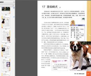 《狗  认识你最爱的宠物》全彩版[PDF]