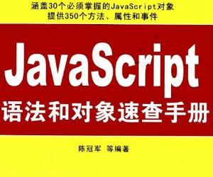 《JavaScript语法和对象速查手册》扫描版[PDF]