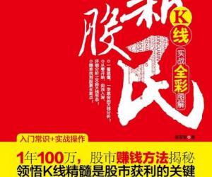 《新股民:K线实战全彩图解》扫描版[PDF]