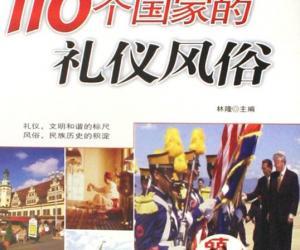《110个国家的礼仪风俗》扫描版[PDF]