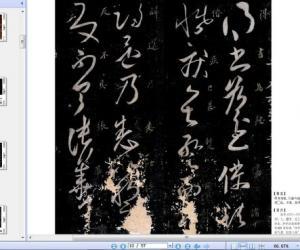 《中国传世书法》扫描版[PDF]