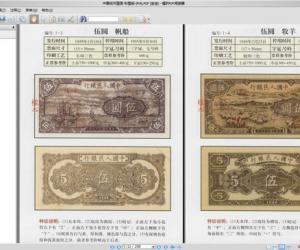 《中国纸币图录·彩图版》扫描版[PDF]
