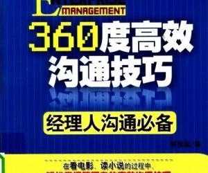 《360度高效沟通技巧》扫描版[PDF]