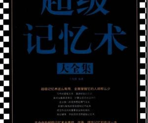 《超级记忆术大全集》扫描版[PDF]
