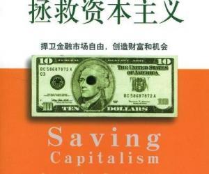 《从资本家手中拯救资本主义》影印版[PDF]