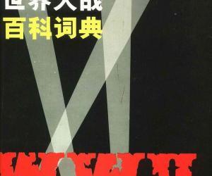 《第二次世界大战百科词典》文字版[PDF]