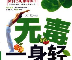 《无毒一身轻:养颜养生怎能不排毒》扫描版[PDF]