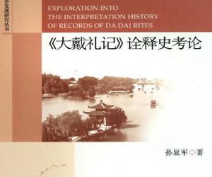 《大戴礼记诠释史考论》扫描版[PDF]