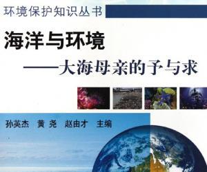 《海洋与环境》扫描版[PDF]