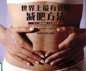 《世界上最有效的减肥方法》全彩版[PDF]