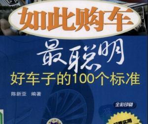 《如此购车最聪明:好车子的100个标准·彩图版》扫描版[PDF]