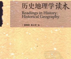 《历史地理学读本》扫描版[PDF]
