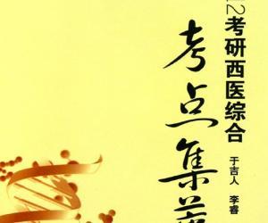 《2012考研西医综合:考点集萃》扫描版[PDF]