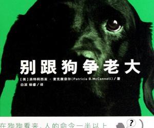 《别跟狗争老大》扫描版[PDF]