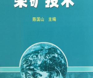 《采矿技术》扫描版[PDF]