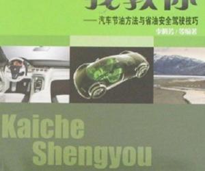 《开车省油我教你:汽车节油方法与省油安全驾驶技巧》