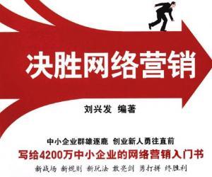 《决胜网络营销》扫描版[PDF]
