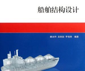 《船舶结构设计》扫描版[PDF]