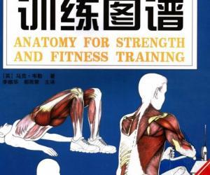 《肌肉健美训练图解》扫描版[PDF]