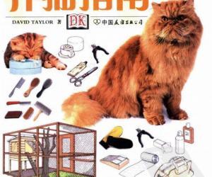 《养猫指南·彩图版》扫描版[PDF]