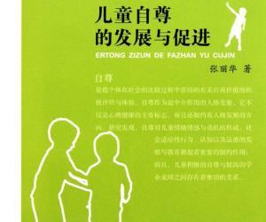 《儿童自尊的发展与促进》扫描版[PDF]