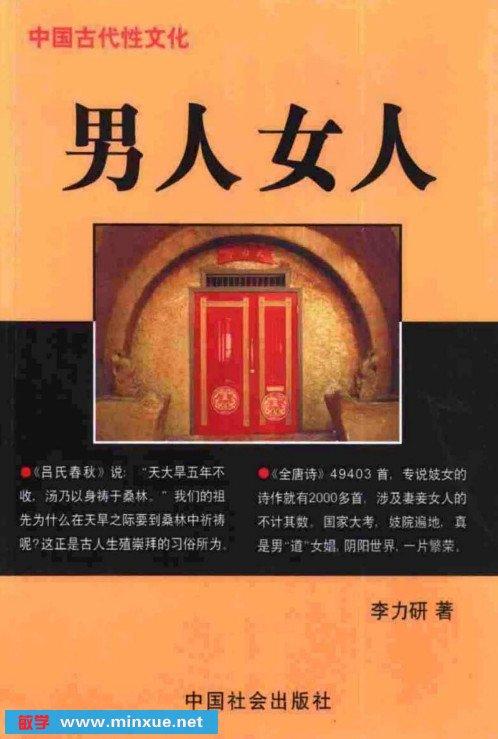 中国最大的性爱中文网_net网盘下载地址 中文名: 中国古代性文化:男人女人 作者: 李力研