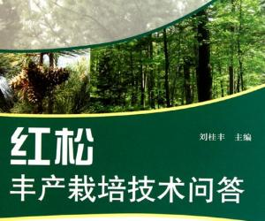 《红松丰产栽培技术问答》扫描版[PDF]