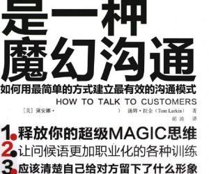 《服务是一种魔幻沟通》扫描版[PDF]