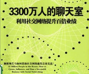 《3300万人的聊天室  利用社交网络提升百倍业绩》扫描版[PDF]
