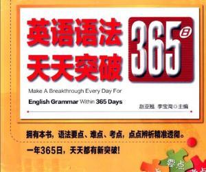 《英语语法365日天天突破》扫描版[PDF]
