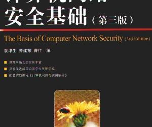 《计算机网络安全基础》扫描版[PDF]