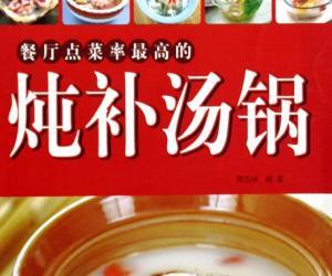 《餐厅点菜率最高的炖补汤锅》扫描版[PDF]