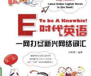 《E时代英语  一网打尽新兴网络词汇》扫描版[PDF]