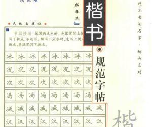 《钢笔楷书规范字帖》扫描版[PDF]